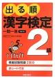 出る順漢字検定2級一問一答<改訂第2版> 漢字レベル高校卒業程度