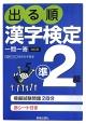 出る順漢字検定準2級一問一答<改訂第2版> 漢字レベル高校在学程度