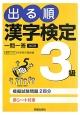出る順漢字検定3級一問一答<改訂第2版> 漢字レベル中学卒業程度