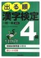 出る順漢字検定4級一問一答<改訂第2版> 漢字レベル中学在学程度