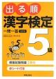 出る順漢字検定5級一問一答<改訂第2版> 漢字レベル小学6年生