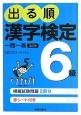 出る順漢字検定6級一問一答<改訂第2版> 漢字レベル小学5年生