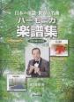 ハーモニカ楽譜集 日本の童謡・世界の名曲 CD付