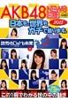 AKB48 NEWS日記 2013 日本を、世界をガチで語ります。