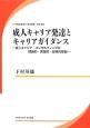 成人キャリア発達とキャリアガイダンス -成人キャリア・コンサルティングの理論的・実践的・