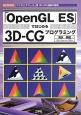 「OpenGL ES」ではじめる3D-CGプログラミング 「スマホ」「タブレット」用 3D/2D描画の基礎
