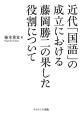 近代「国語」の成立における藤岡勝二の果した役割について