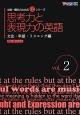 思考力と表現力の英語 文法・単語・リスニング編 中2~高1レベル(2)