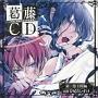ドラマCD 葛藤CD~天使と悪魔のささやき合戦~第一巻・日常編