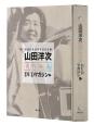 山田洋次・名作映画DVDマガジンバインダー