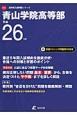 青山学院高等部 平成26年 CD付
