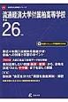 流通経済大学付属柏高等学校 平成26年 CD付
