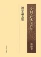 小林和夫著作集 神学論文集 (10)