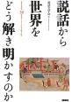 説話から世界をどう解き明かすのか 説話文学会設立50周年記念シンポジウム[日本・韓国