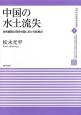 中国の水土流失 史的展開と現代中国における転換点
