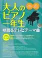 大人のピアノ一年生 映画&テレビテーマ曲 3つのステップで楽しく名曲をマスター