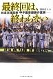 最終回は、終わらない 日本文理高校 甲子園準優勝の真実