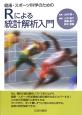 Rによる統計解析入門 健康・スポーツ科学のための