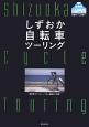 しずおか自転車ツーリング 静岡県自転車ツーリングコースガイド 初心者から上級