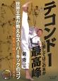 テコンドーに関してはこの本が最高峰 DVD付 世界王者が教えるスーパーキックのコツ 誰でも「華麗