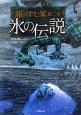 龍のすむ家 氷の伝説 (2)