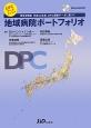 地域病院ポートフォリオ DVD付 厚生労働省 平成23年度 DPC調査データに基づく