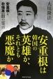 安重根は韓国の英雄か、それとも悪魔か 安重根&朴槿惠大統領守護霊の霊言