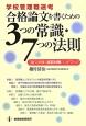 合格論文を書くための3つの常識・7つの法則 学校管理職選考 [論文試験]直前対策ハンドブック