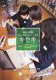 足代小学校フューチャースクールのキセキ 平成22年度~24年度総務省フューチャースクール推