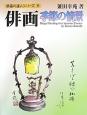 俳画 季節の情景 俳画の達人シリーズ11