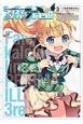 Fate/kaleid liner プリズマ☆イリヤ 3rei!! (3)
