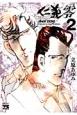 仁義 零 (2)