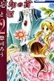 忘却の首-しるし-と姫 (2)