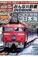 みんなの鉄道DVD BOOK (1)