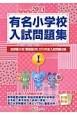 有名小学校入試問題集 2014 首都圏30校 関西圏2校 2013年度入試問題収録(1)