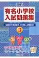 有名小学校入試問題集 2014 首都圏30校 関西圏2校 2013年度入試問題収録(2)