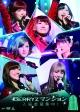 Berryz工房 コンサートツアー2013春 〜Berryzマンション入居者募集中!〜