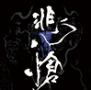 THE BOOTLEG 「悲愴 -hisou-」(通常盤)