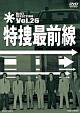 特捜最前線 BEST SELECTION VOL.26