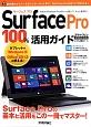 Surface Pro100%活用ガイド Surface Proの基本と活用をこの一冊でマスター! 基本操作からメール&インターネットまで、Surfa