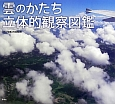 雲のかたち 立体的観察図鑑