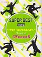 スーパーベスト<特別版>~キセキ・あいうえおんがく~Sound of GReeeeN 初級~中級