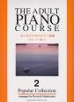 おとなのためのピアノ曲集 ポピュラー編2