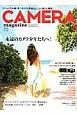CAMERA magazine 2013.8 リニューアル第1号!永遠のカメラ少年たちへ! カメラと写真をとことん楽しむ雑誌