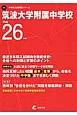 筑波大学附属中学校 平成26年