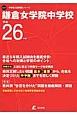 鎌倉女学院中学校 平成26年