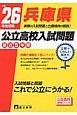 兵庫県 公立高校入試問題 最近5年間 平成26年 実際の入試問題と出題傾向の解説!