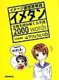 イメタン イメージ連想英単語 文章を読み解くカギ語2000Words