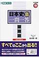 日本史B 一問一答<完全版> 大学受験高速マスターシリーズ 2nd edition