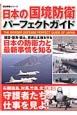 日本の国境防衛パーフェクトガイド 日本の防衛力と最新事情を知る